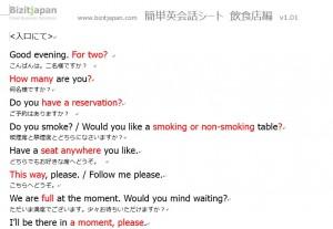 英会話シート